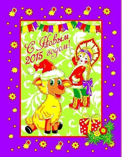 Новогодняя овца и Снегурочка. С Новым Годом козы овцы