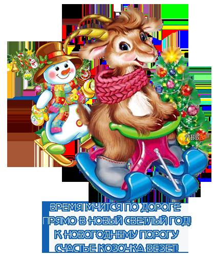 С Новым годом козы!. С Новым Годом козы овцы