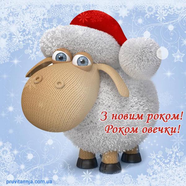 Відкритка З новим роком овечки. С Новым Годом козы овцы