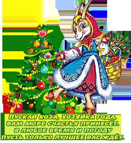 Новогодняя коза с пожеланиями