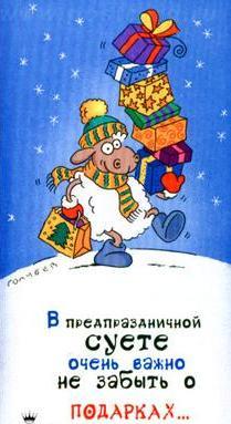 Новогодняя овечка с подарками. С Новым Годом козы овцы