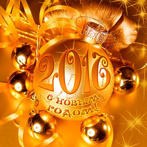 Открытка с Новым годом 2016. С Новым Годом обезьяны