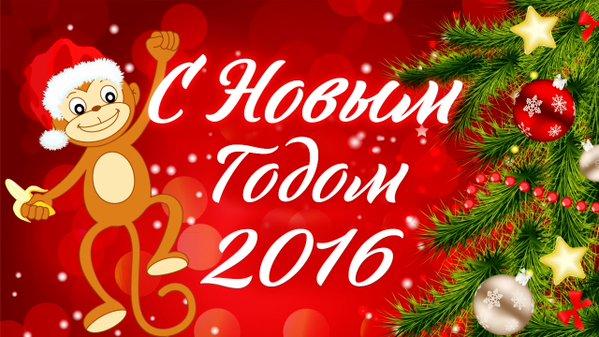 С Новым годом красной Обезьяны. С Новым Годом обезьяны