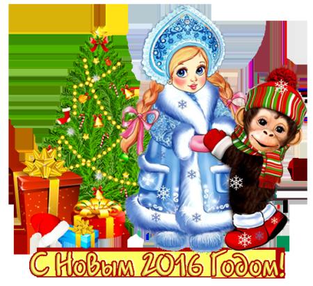 Красивая открытка 2016 — обезьяна и снегурочка.. С Новым Годом обезьяны