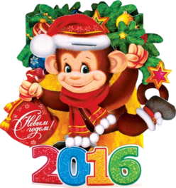 Новогодняя обезьянка. С Новым Годом обезьяны 2016
