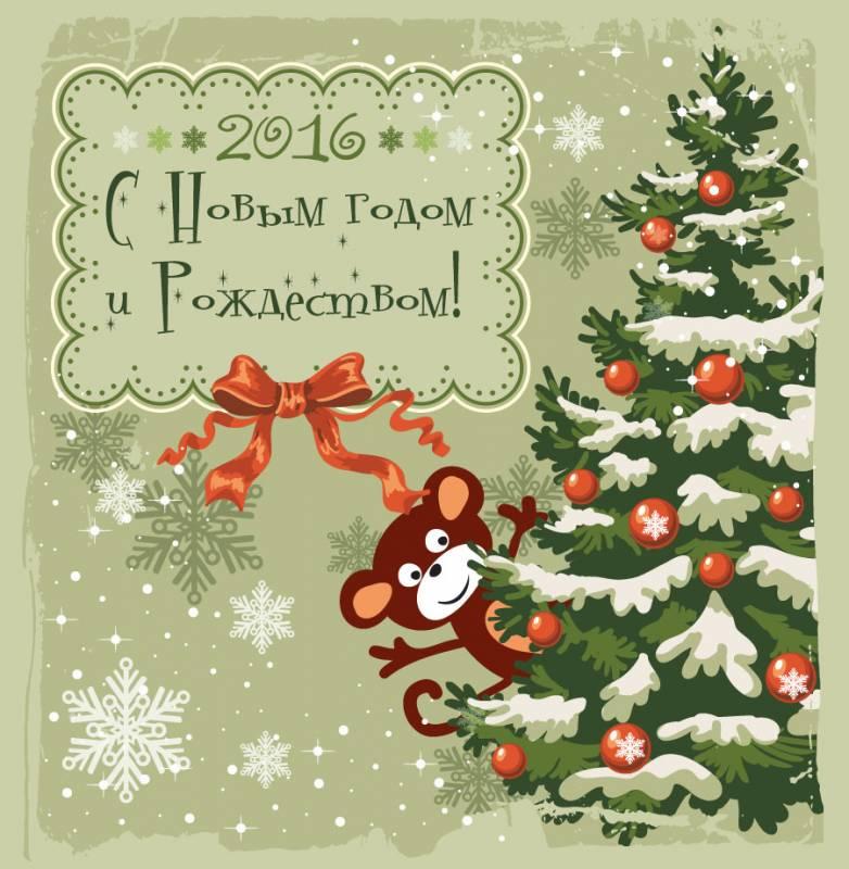 С Новым 2016 годом и Рождеством!. С Новым Годом обезьяны 2016