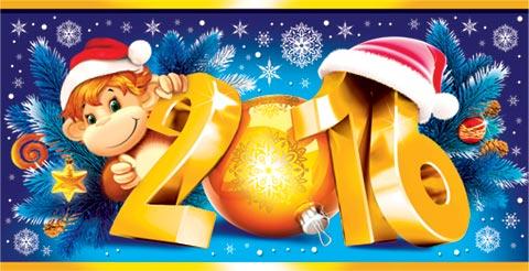 Картинки с новым годом 2016 обезьяны. С Новым Годом обезьяны 2016