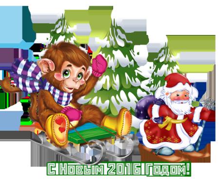 Забавная новогодняя открытка обезьянка на санках.. С Новым Годом обезьяны 2016