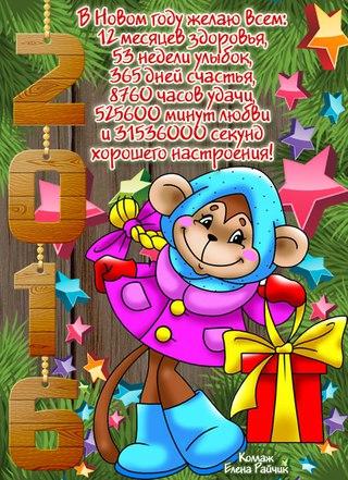 Прикольные пожелания на Новый 2016 год обезьяны. С Новым Годом обезьяны 2016