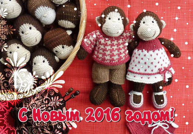 Картинка с новым 2016 годом. С Новым Годом обезьяны 2016