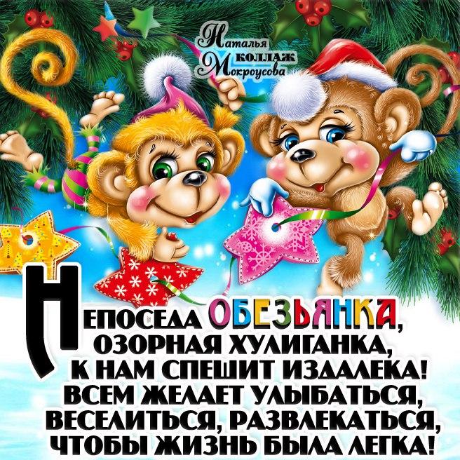 Новогодняя картинка со стихами про Обезьяну. С Новым Годом обезьяны 2016