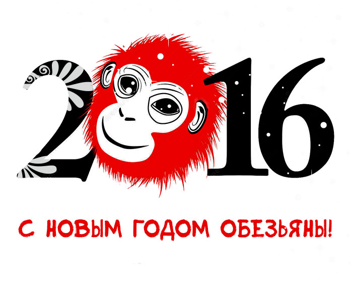 С Новым годом Обезьяны