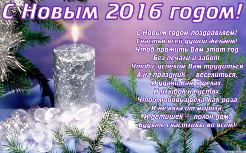 Поздравления с Новым годом 2016 в стихах. С Новым Годом обезьяны 2016