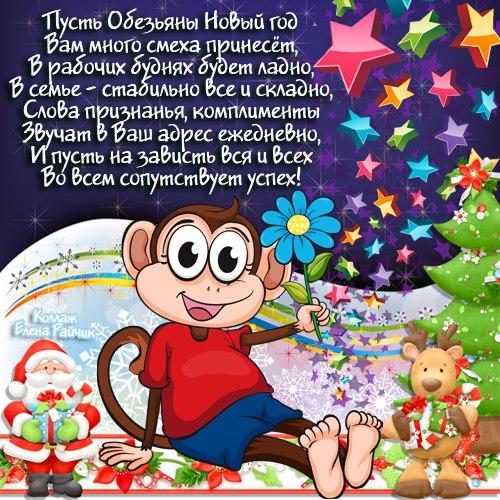 Поздравления в стихах с Новым годом Обезьяны