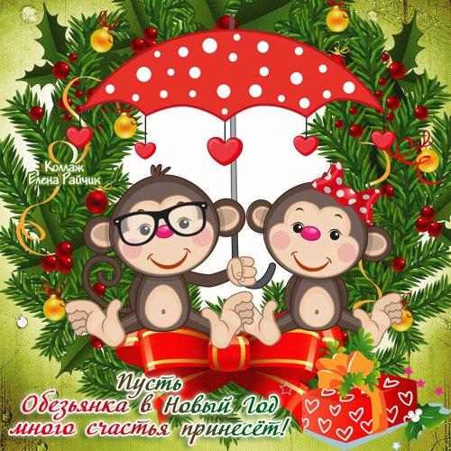 Картинка с пожеланием на Новый год обезьяны. С Новым Годом обезьяны 2016