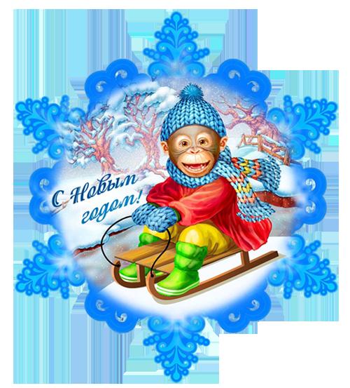 Открытка — мартышка в снежинке на санках. С Новым Годом обезьяны 2016