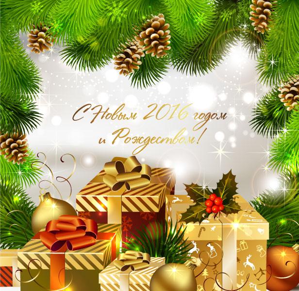 С Новым годом и Рождеством 2016!