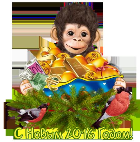 Веселая открытка с Новым годом обезьяны 2016. С Новым Годом обезьяны