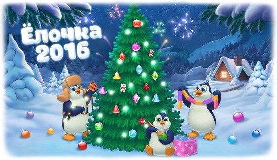 Новогодняя открытка с елкой 2016. С Новым Годом обезьяны 2016