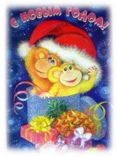 Встречаем Новый год 2016 Обезьяны. С Новым Годом обезьяны 2016