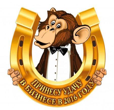 Открытка на год Обезьяны к удаче в бизнесе. С Новым Годом обезьяны 2016