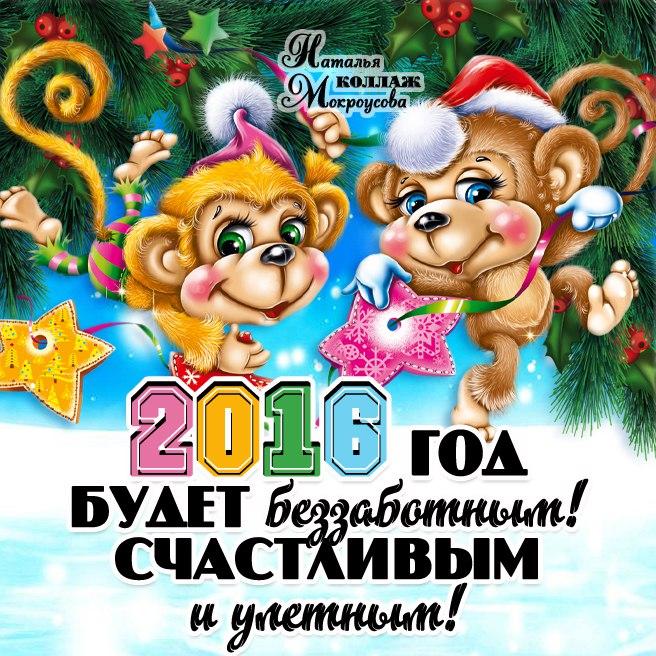 Счастливого 2016 нового года!. С Новым Годом обезьяны 2016