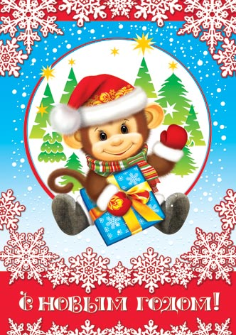 2016 Новый год новогодние картинки. С Новым Годом обезьяны 2016