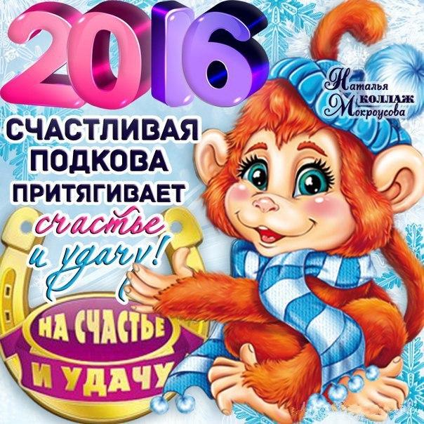 Новогодняя Обезьяна с подковой. С Новым Годом обезьяны 2016