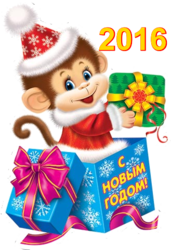 Обезьяна с новогодним подарком. С Новым Годом обезьяны