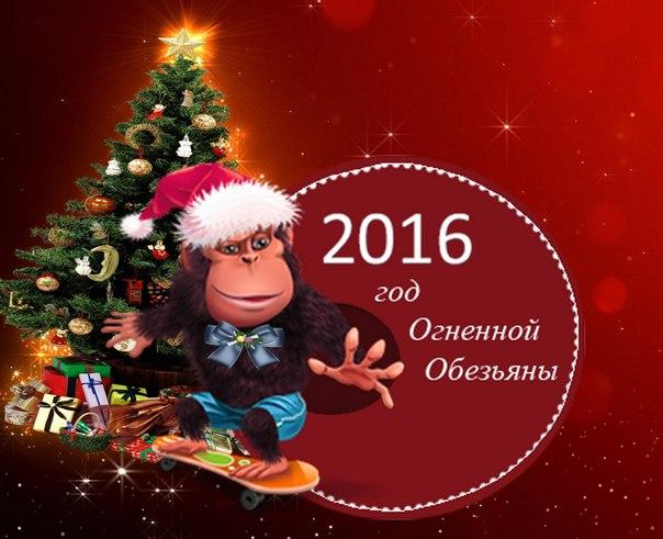 Новый Год 2016 год Обезьяны. С Новым Годом обезьяны 2016