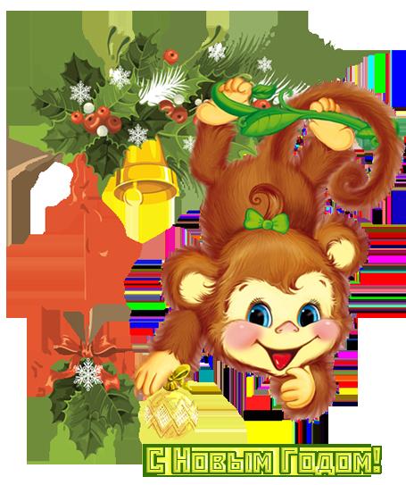 Открытка год Обезьяны.. С Новым Годом обезьяны 2016
