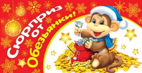 Новогодний сюрприз от обезьяны. С Новым Годом обезьяны 2016