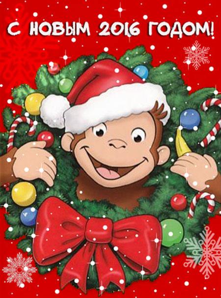 Картинки с Новым годом обезьяны 2016. С Новым Годом обезьяны 2016