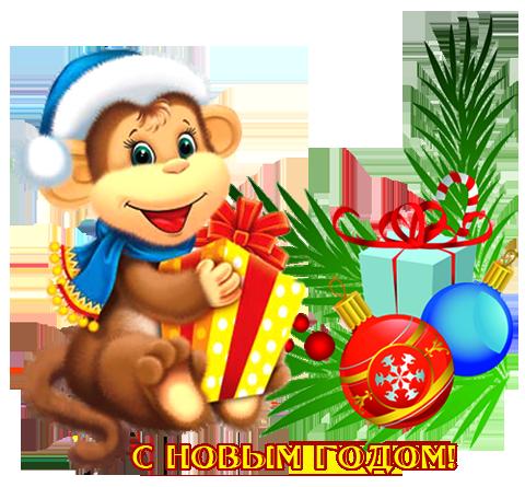 Картинка с обезьянкой и подарками на на Новый год.. С Новым Годом обезьяны 2016