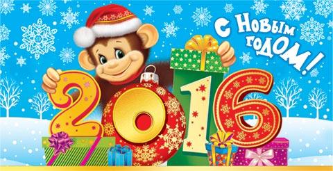 Открытки с новым годом 2016 обезьяны