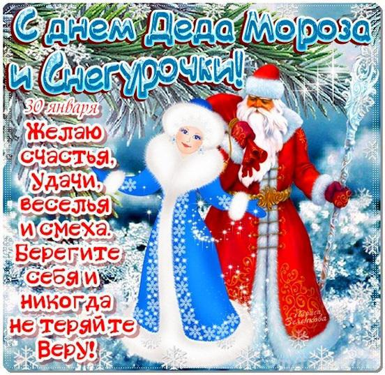 День Рождения деда Мороза и Снегурочки. Картинки с Днем Рождения Деда Мороза