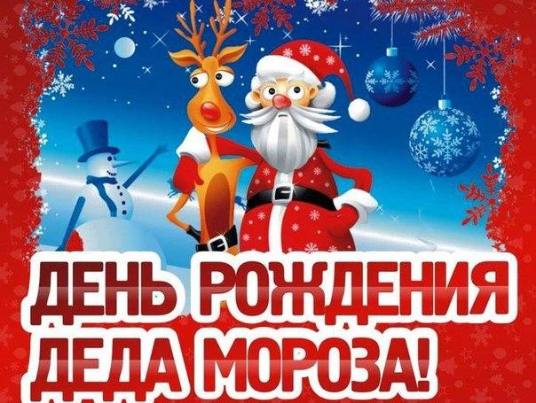 Картинки открытки с днем рождения Деда Мороза