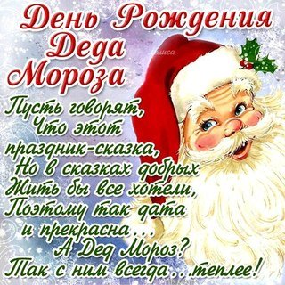 Праздник дня рождения Деда Мороза. Картинки с Днем Рождения Деда Мороза
