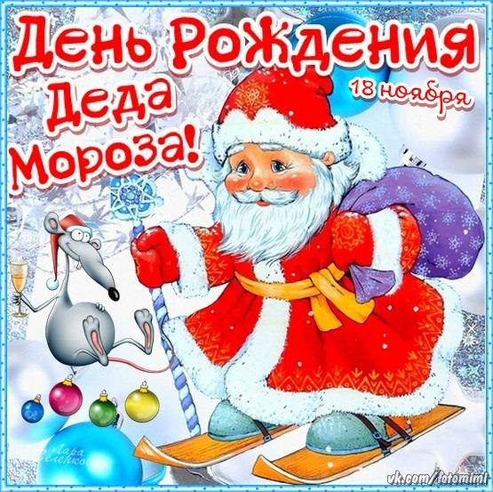 Днюха Деда Мороза