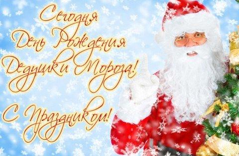 Картинка день рождения Деда Мороза. Картинки с Днем Рождения Деда Мороза