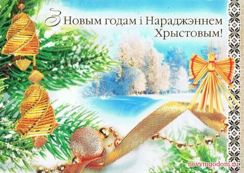З Нараджэннем Хрыстовым i Новым Хрыстовым. Белорусские новогодние открытки