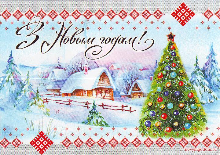 З новым годам сябры. Белорусские новогодние открытки