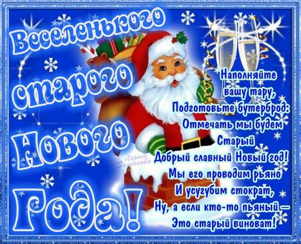 Веселого Старого Нового года. Старый Новый Год