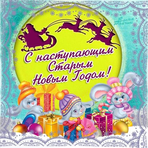 С наступающим старым новым годом. Старый Новый Год