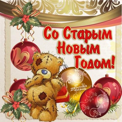 Поздравление со старым Новым годом. Старый Новый Год