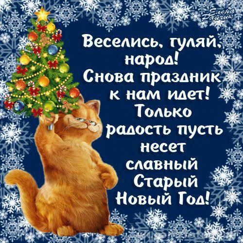 Славный Старый Новый год. Старый Новый Год