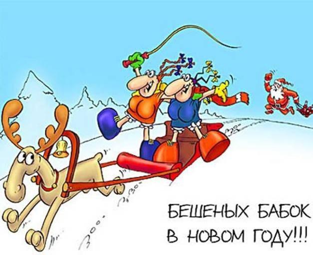 Смешные открытки со Старым Новым годом. Старый Новый Год