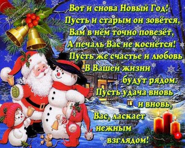 Стихотворение про Старый Новый год