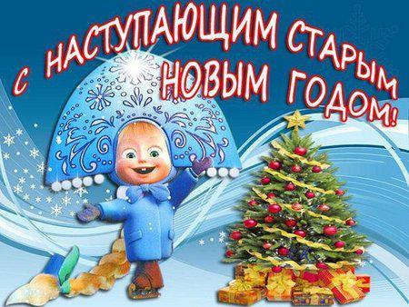 С Наступающим Старым Новым Годом!. Старый Новый Год