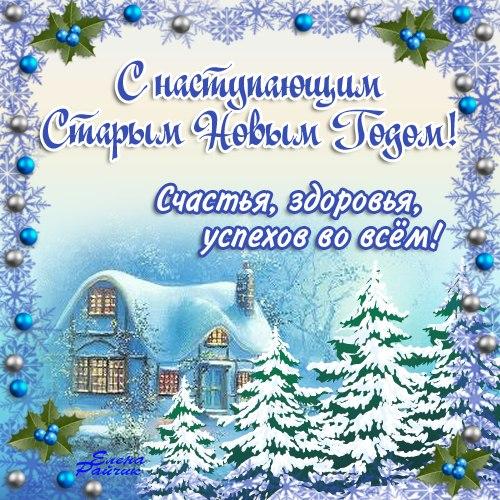 C Наступающим Старым Новым годом. Старый Новый Год